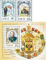 История Государства Российского, Александр III, 2м + блок; 10.0 руб х 2, 25.0 руб