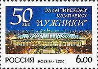 """Олимпийский комплекс """"Лужники"""", 1м; 6.0 руб"""