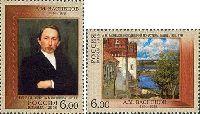 Живопись, 150 лет А.Васнецова, 2м; 6.0 руб x 2