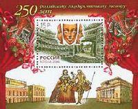 250 лет российскому государственному театру, блок; 15.0 руб