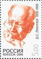 Академик Д.Лихачев, 1м; 5.0 руб