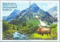 Природа Западного Кавказа, 3м + купон в сцепке; 6.0, 7.0, 8.0 руб