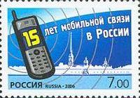 15 лет мобильной связи в России, 1м; 7.0 руб