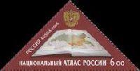 Национальный атлас России, 1м; 6.0 руб