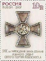 200 лет военного ордена Св.Георгия Победоносца, зубцовка 12, 1м; 10.0 руб