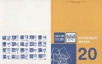 Стандарт, Почта России, буклет из 20м, 6.50 руб x 20