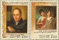 Живопись, 250 лет В.Боровиковскому, 2м; 7.0 руб x 2