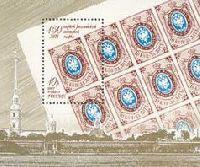 150-летие первой российской марки, блок; 10.0 руб
