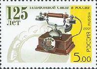 125 лет телефонной связи в России, 1м; 5.0 руб