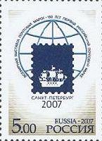 Международная филателистическая выставка в Санкт-Петербурге'07, 1м; 5.0 руб