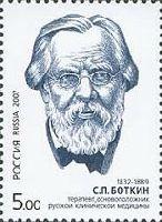 Терапевт С.П.Боткин, 1м; 5.0 руб