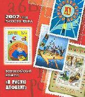 2007 - Год русского языка, блок; 12.0 руб