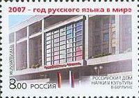 2007 - Год русского языка в мире, 1м; 8.0 руб