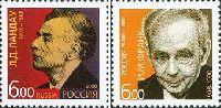 Нобелевские лауреаты Л.Ландау и И.Франк, 2м; 6.0 руб x 2
