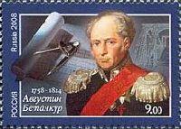 Архитектор Августин Бетанкур, 1м; 9.0 руб