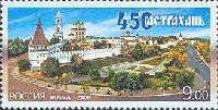 450-летие Астрахани, 1м; 9.0 руб