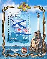 225 лет российскому Черноморскому флоту, блок; 15.0 руб