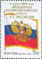 Инаугурация Президента России Д.Медведева, 1м; 7.0 руб