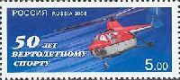 Вертолетный спорт, 1м; 5.0 руб