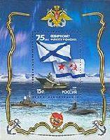 75 лет российскому Северному флоту, блок; 15.0 руб