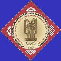 450-летие вхождения Удмурдии в Россию, 1м; 7.50 руб