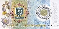 190-летие Гознака, блок; 20.0 руб