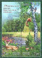 Лес и его обитатели, 3м + купон в сцепке; 7.0 руб х 3