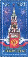 С Новым годом, 1м; 7.50 руб