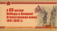 Оружие Победы 1941-1945, Люкс-Буклет, 9.0, 10.0, 11.0, 12.0 руб