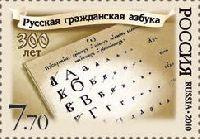 300 лет русской гражданской азбуке, 1м; 7.70 руб