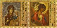 Совместный выпуск Россия-Сербия, Иконы, 2м в сцепке; 15.0 руб x 2
