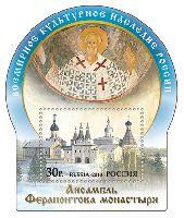 История и культура России, Ферапонтов монастырь, блок; 30.0 руб