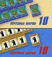Стандарты, гербы Владивостока и Ярославля, 2 буклета из 10м, 7.70, 10.50 руб х 10