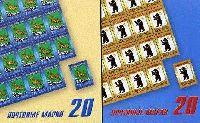Стандарты, гербы Владивостока и Ярославля, 2 буклета из 20м, 7.70, 10.50 руб х 20