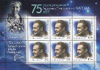 Второй космонавт Г.Титов, М/Л из 6м; 10.50 руб х 6