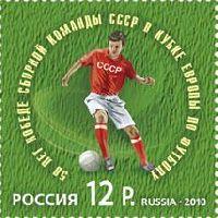 50 лет победе сборной СССР в Кубке Европы по футболу, 1м; 12.0 руб