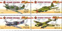 Оружие Победы 1941-1945, 4м, 9.0, 10.0, 11.0, 12.0 руб
