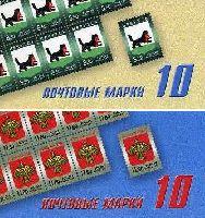 Стандарты, гербы Иркутска и Республики Коми, 2 буклета из 10м, 8.50, 11.80 руб х 10
