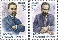Совместный выпуск Россия-Армения, Писатели, 2м; 12.0 руб x 2