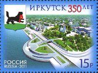 350 лет городу Иркутск, 1м; 15.0 руб
