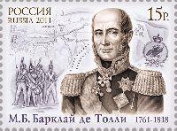 Генерал-фельдмаршал М.Б. Барклай де Толли, 1м; 15.0 руб