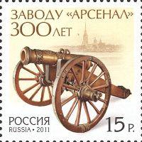 """Завод """"Арсенал"""" в Санкт-Петербурге, 1м; 15.0 руб"""