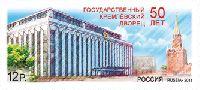 Государственный Кремлёвский Дворец, 1м; 12.0 руб