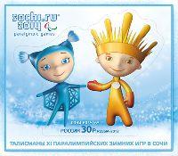 Талисманы Паралимпийских игр в Сочи'14, самоклейка, блок; 30.0 руб