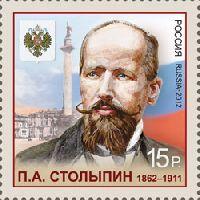 Государственный деятель П.А. Столыпин, 1м; 15.0 руб
