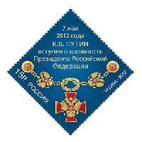 Инаугурация Президента России В.Путина, 1м; 15.0 руб