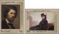 Живопись, 175 лет И. Крамскому, 2м; 15.0 руб x 2