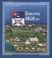 1050 лет городу Белозерск, блок; 30.0 руб