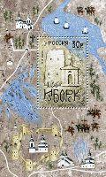 1150 лет городу Изборск, блок; 30.0 руб