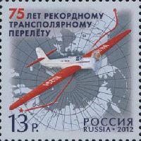 75 лет трансполярному перелёту, 1м; 13.0 руб